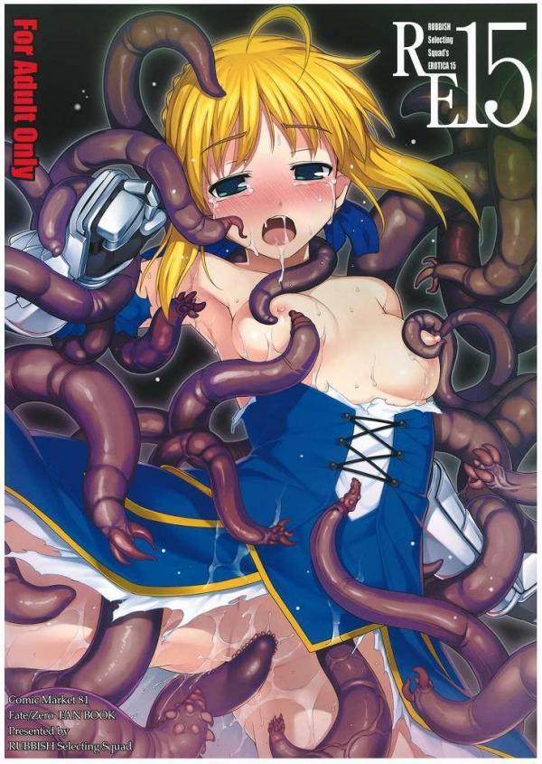 【Fate/Zero】捕らわれたジャンヌが何本もの触手に犯されまくっちゃって快楽に負けちゃってるお!【エロ同人誌・エロ漫画】