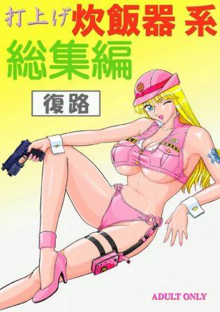 【こち亀 エロ同人】麗子が水着にローションで乱交したりコスプレで乱交したり【無料 エロ漫画】