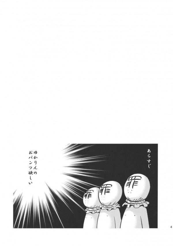 【東方 エロ同人】男達がゆかりんのパンツを盗みに入ったらあっさりつかまって【無料 エロ漫画】004