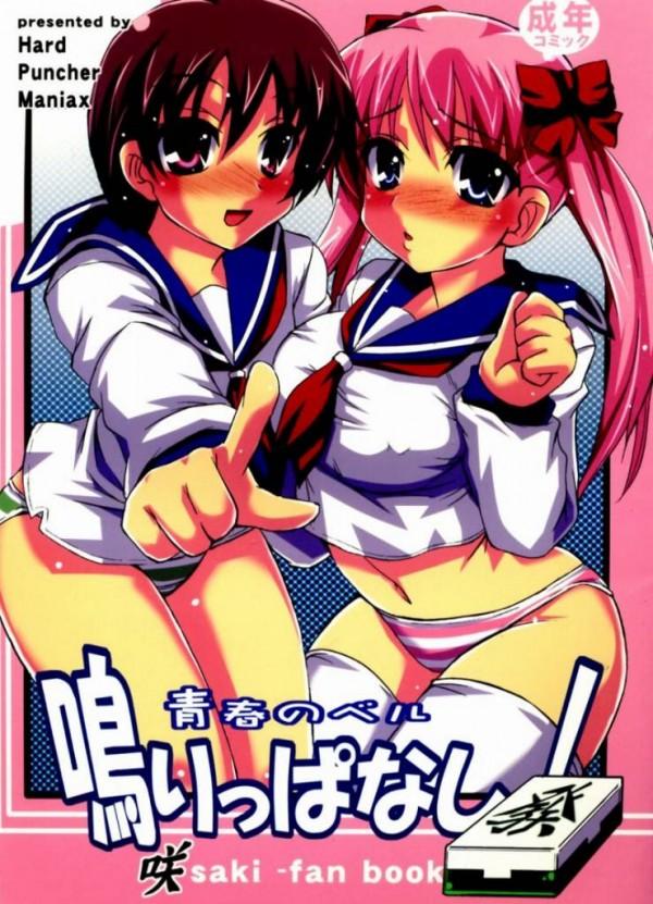 【咲-Saki-】咲とノドカちゃんのラブラブな所を記録しておこうとレズプレイしてたら京ちゃんが参加で3P始まっちゃってるんだお!2人のオマンコとアナルが気持ちいい~ってなるwww【エロ同人誌・エロ漫画】