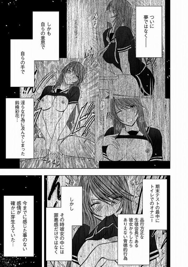 【クリムゾン エロ同人】学園の女神がオナニーしてたのをばらすって言われて【無料 エロ漫画】01