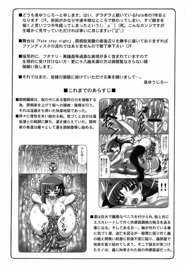 【Fate/stay night エロ同人】肉便器調教されてた凛が逃げ出した先に拘束された桜が【無料 エロ漫画】02