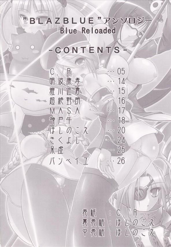 【BLAZBLUE エロ同人】ノエルと共鳴しちゃってフタナリになっちゃったニューがフル勃起し【無料 エロ漫画】02