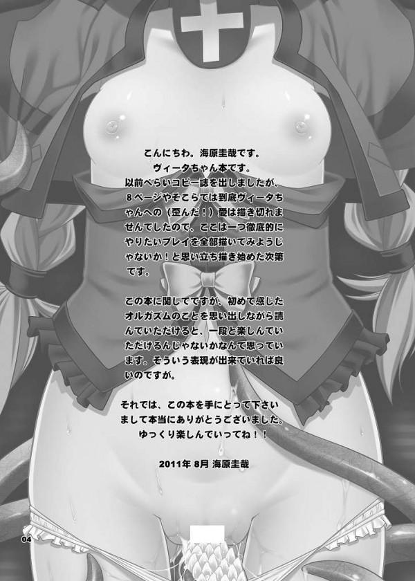 【リリなの エロ同人】ヴィーダちゃんが触手に拘束されちゃってクリいじられると初絶頂【無料 エロ漫画】03