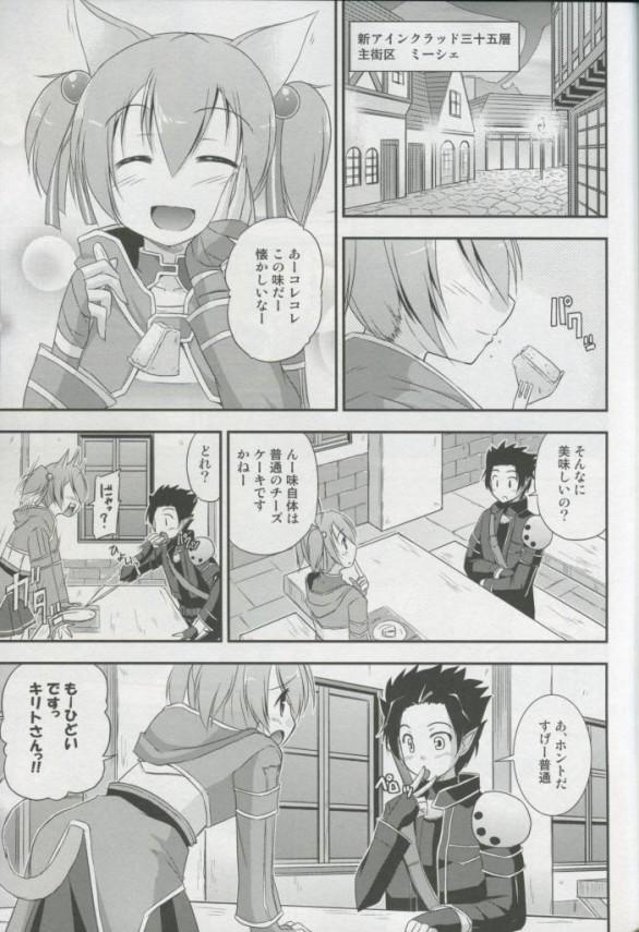 【SAO エロ同人】仮想空間でキリトとシリカが結婚して速攻セクロスしちゃってる!【無料 エロ漫画】03