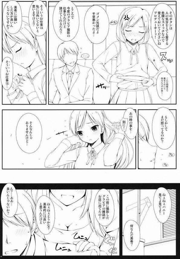 【アイマス エロ同人】美希の嫉妬しちゃってる千早ちゃんがPに慰められ【無料 エロ漫画】05