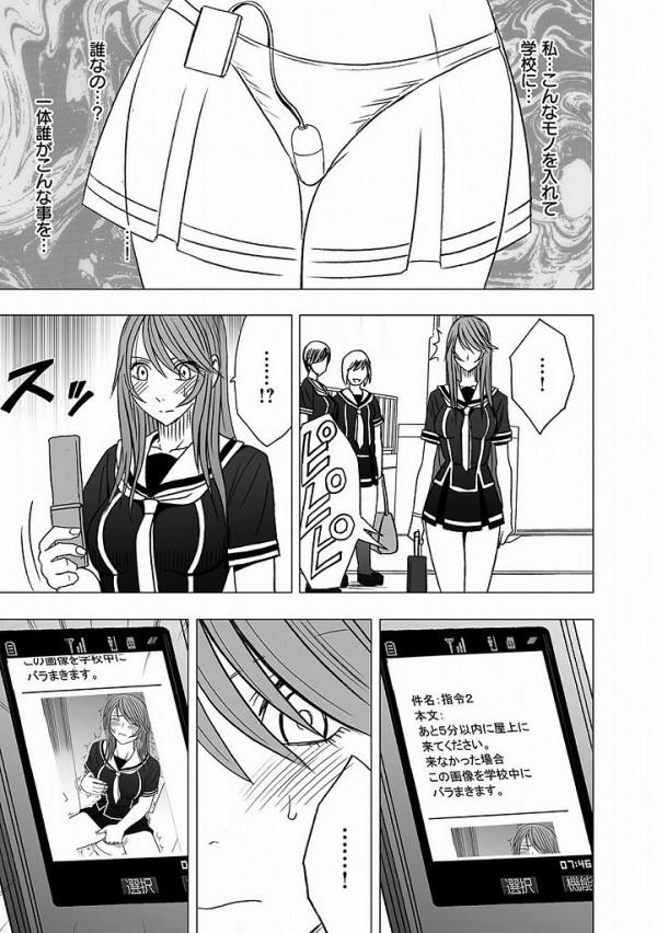 【クリムゾン エロ同人】学園の女神がオナニーしてたのをばらすって言われて【無料 エロ漫画】05