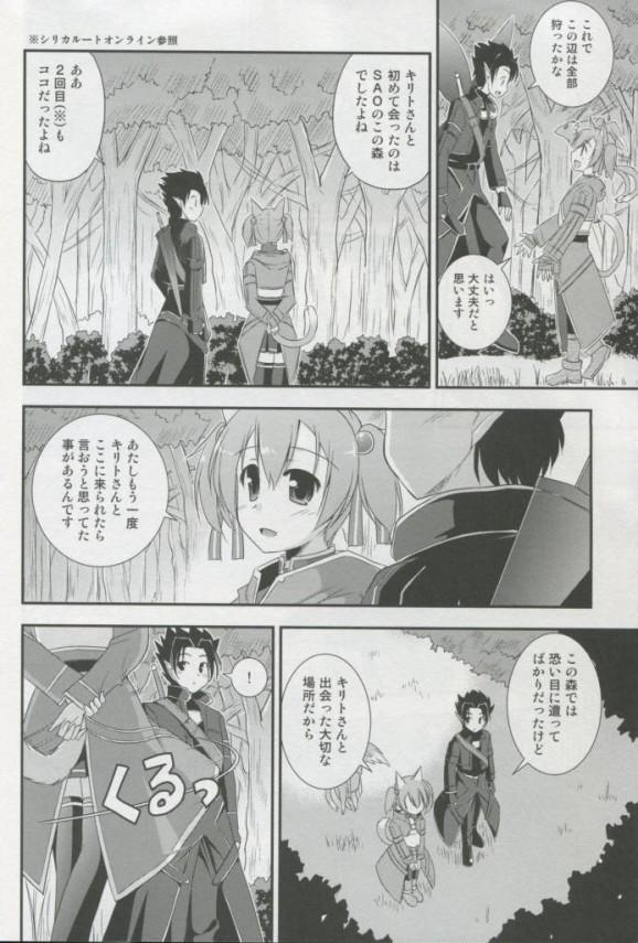 【SAO エロ同人】仮想空間でキリトとシリカが結婚して速攻セクロスしちゃってる!【無料 エロ漫画】06