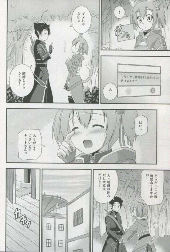 【SAO エロ同人】仮想空間でキリトとシリカが結婚して速攻セクロスしちゃってる!【無料 エロ漫画】08