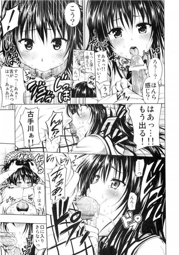 【ToLoveる エロ同人】唯が他の女の子とエロい事しないならいいって言われたから【無料 エロ漫画】09