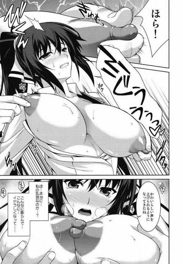 【IS エロ同人】イチカが好きでしょうがない箒が性レッスンをうけて告白しようと思ってるのだが…【無料 エロ漫画】10