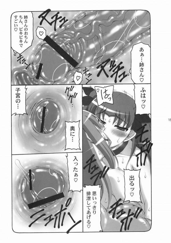 【Fate/stay night エロ同人】肉便器調教されてた凛が逃げ出した先に拘束された桜が【無料 エロ漫画】13