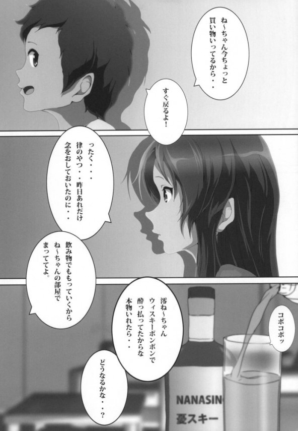 【けいおん! エロ同人】聡が澪とやりたくてお酒飲ませて寝てる間にレイプ【無料 エロ漫画】13