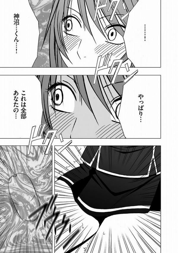 【クリムゾン エロ同人】学園の女神がオナニーしてたのをばらすって言われて【無料 エロ漫画】15