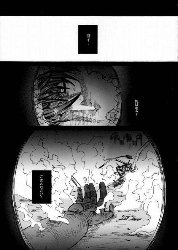 【スクデッド エロ同人】エロエロボディの冴子がきわどい水着きてローションプレイ【無料 エロ漫画】15