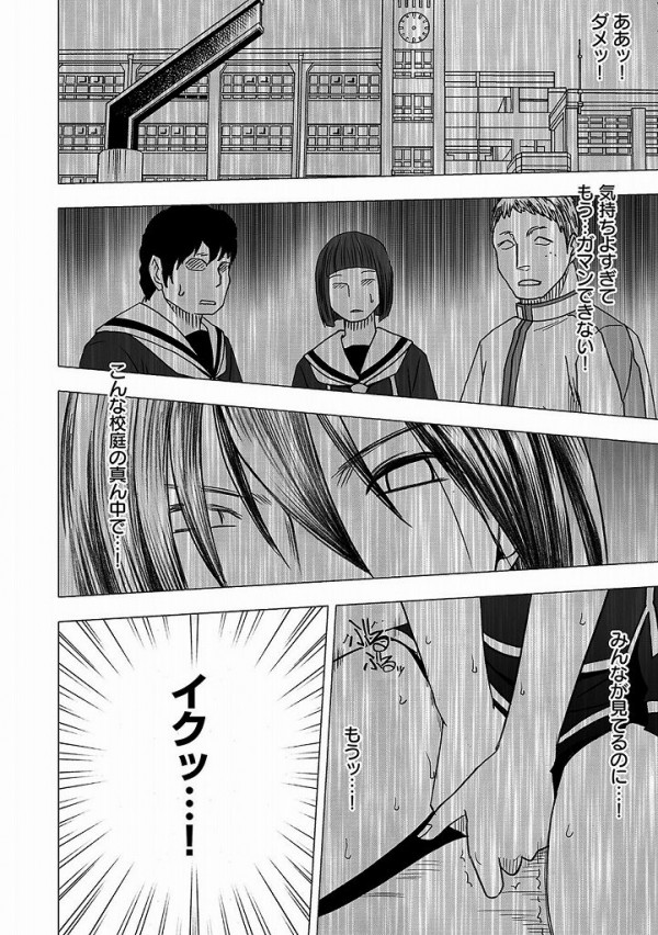 【クリムゾン エロ同人】学園の女神がオナニーしてたのをばらすって言われて【無料 エロ漫画】18
