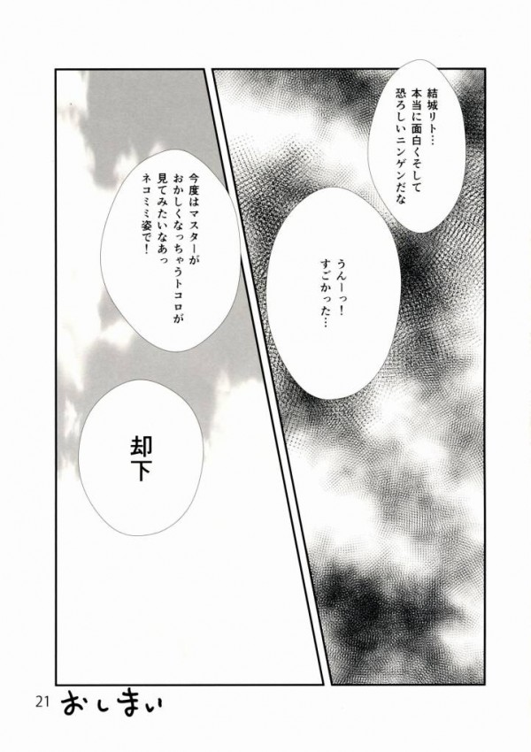 【ToLoveる エロ同人】温泉旅行が当たったからみんなで行って風呂に入ろうと思ったら【無料 エロ漫画】19