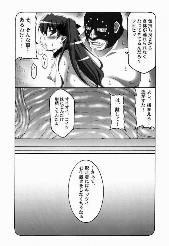 【Fate/stay night エロ同人】肉便器調教されてた凛が逃げ出した先に拘束された桜が【無料 エロ漫画】22