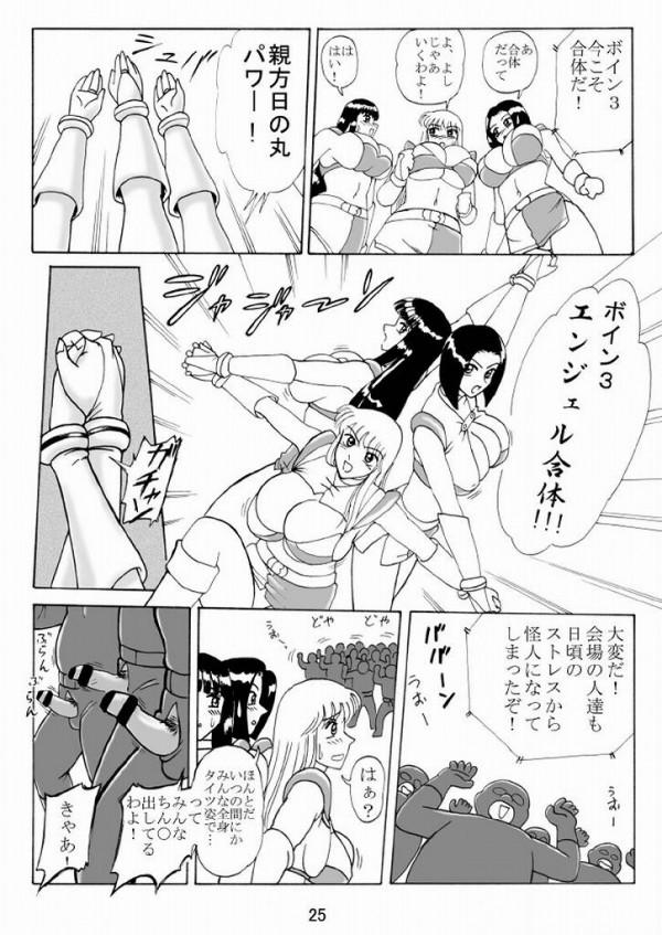 【こち亀 エロ同人】麗子が水着にローションで乱交したりコスプレで乱交したり【無料 エロ漫画】22