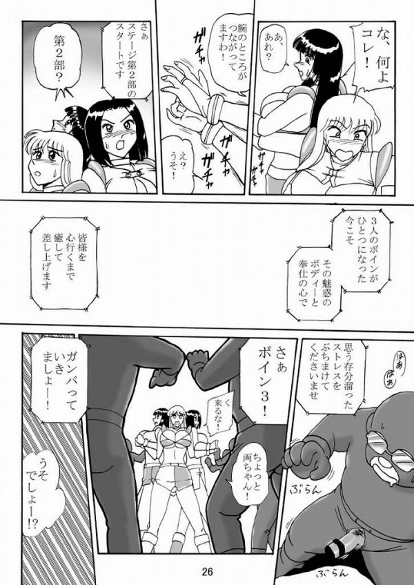 【こち亀 エロ同人】麗子が水着にローションで乱交したりコスプレで乱交したり【無料 エロ漫画】23
