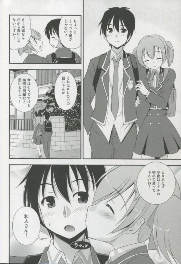 【SAO エロ同人】仮想空間でキリトとシリカが結婚して速攻セクロスしちゃってる!【無料 エロ漫画】26