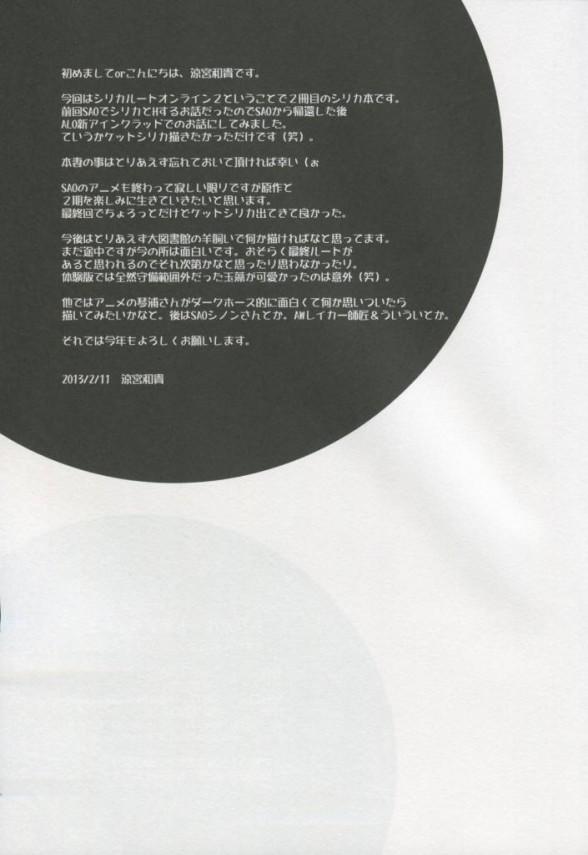 【SAO エロ同人】仮想空間でキリトとシリカが結婚して速攻セクロスしちゃってる!【無料 エロ漫画】27