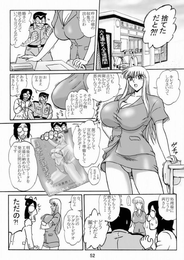 【こち亀 エロ同人】麗子が水着にローションで乱交したりコスプレで乱交したり【無料 エロ漫画】49