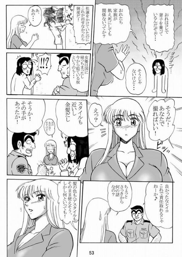 【こち亀 エロ同人】麗子が水着にローションで乱交したりコスプレで乱交したり【無料 エロ漫画】50