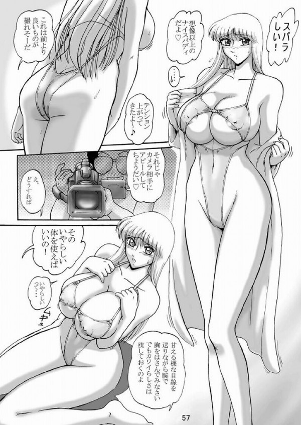 【こち亀 エロ同人】麗子が水着にローションで乱交したりコスプレで乱交したり【無料 エロ漫画】54