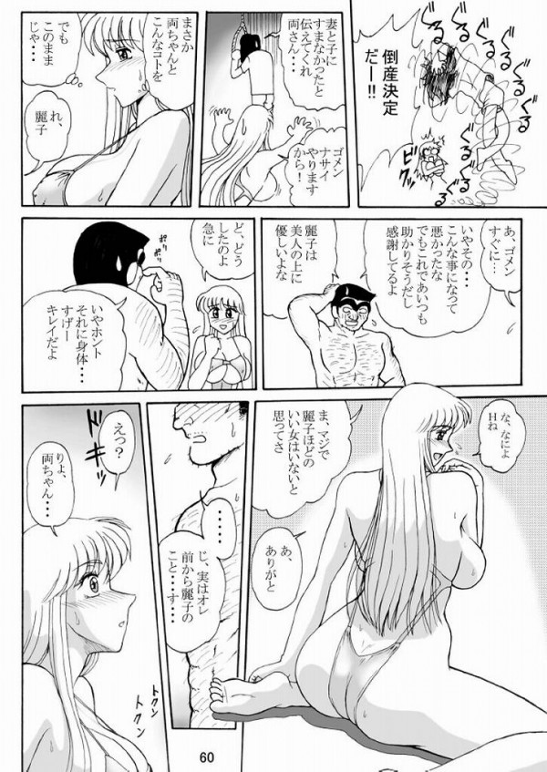 【こち亀 エロ同人】麗子が水着にローションで乱交したりコスプレで乱交したり【無料 エロ漫画】57