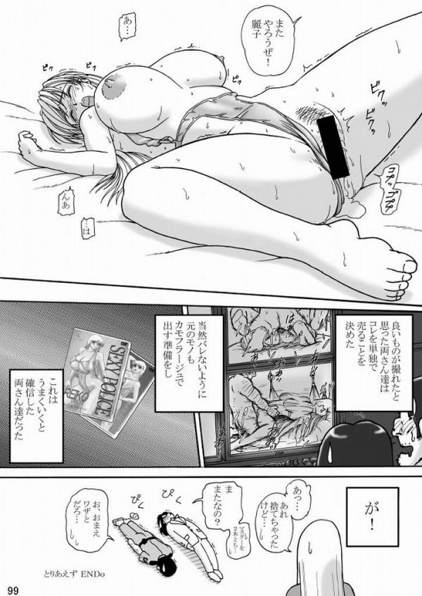 【こち亀 エロ同人】麗子が水着にローションで乱交したりコスプレで乱交したり【無料 エロ漫画】96