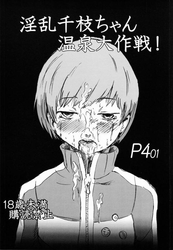 【ペルソナ4 エロ同人】リーダーと付き合ってる千枝ちゃんが所かまわずセクロス【無料 エロ漫画】00