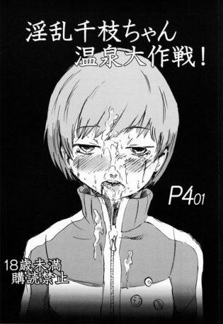 【ペルソナ4 エロ同人】リーダーと付き合ってる千枝ちゃんが所かまわずセクロス【無料 エロ漫画】