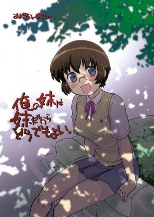 【俺妹 エロ同人】麻奈美の家にお泊りした京介が寝ぼけて抱きついてたらフル勃起し【無料 エロ漫画】