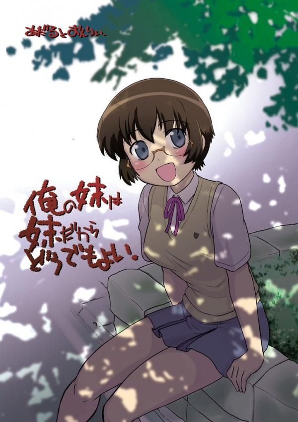 【俺妹】麻奈美の家にお泊りした京介が寝ぼけて麻奈美に抱きついてたらフル勃起しちゃってたから抜いてもらっちゃってるよぉ~【エロ同人誌・エロ漫画】