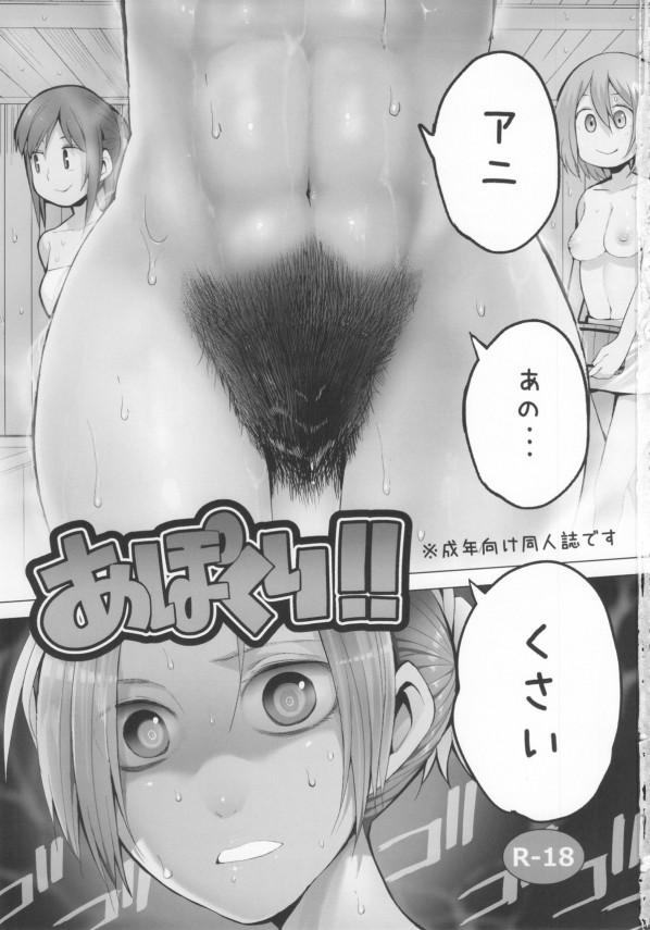 【進撃の巨人 エロ同人】臭いって言われたアニが身体洗ってるとジャンににおって貰い【無料 エロ漫画】001_apokuri_03