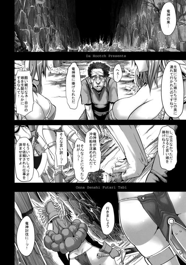 【ドラクエ エロ同人】女の身体に子を宿すモンスターに触手で陵辱挿入【無料 エロ漫画】002
