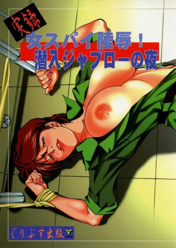 【機動戦士Ζガンダム】レコアロンドらしき女が拘束されちゃって身体中ザーメンだらけになるくらい肉便器調教されちゃってるお【エロ同人誌・エロ漫画】