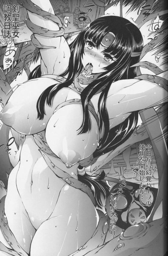 【QB エロ同人】トモエが物の怪に捕らわれちゃって大勢の物の怪に陵辱レイプ【無料 エロ漫画】002_BladeBlade5_003