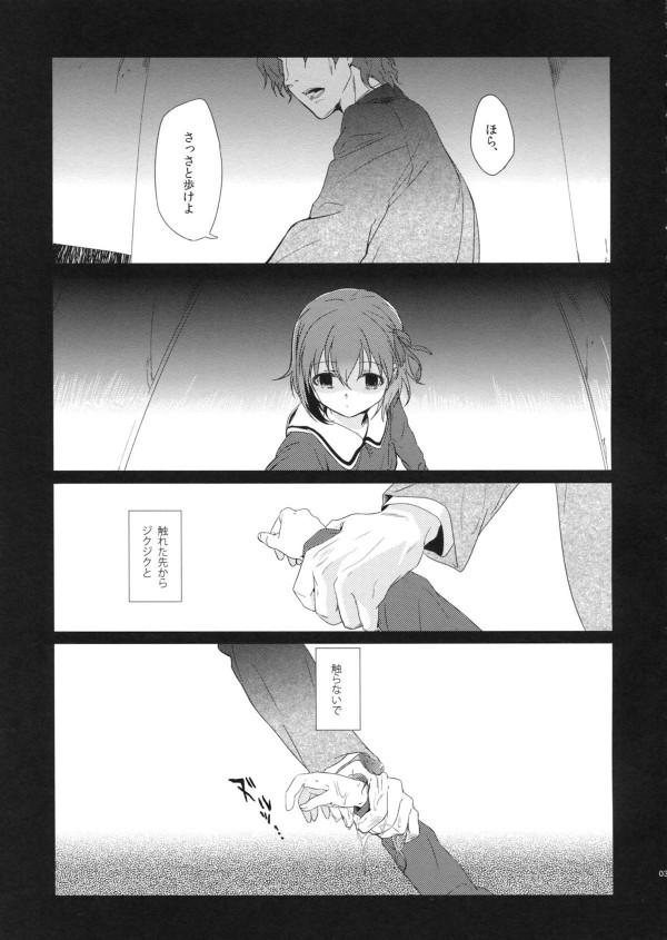 【Fate/Zero エロ同人】触られるのが嫌なさくらが唯一触って欲しいと思ったオジサンが横で寝て【無料 エロ漫画】002_UNDER_MY_SKIN_003