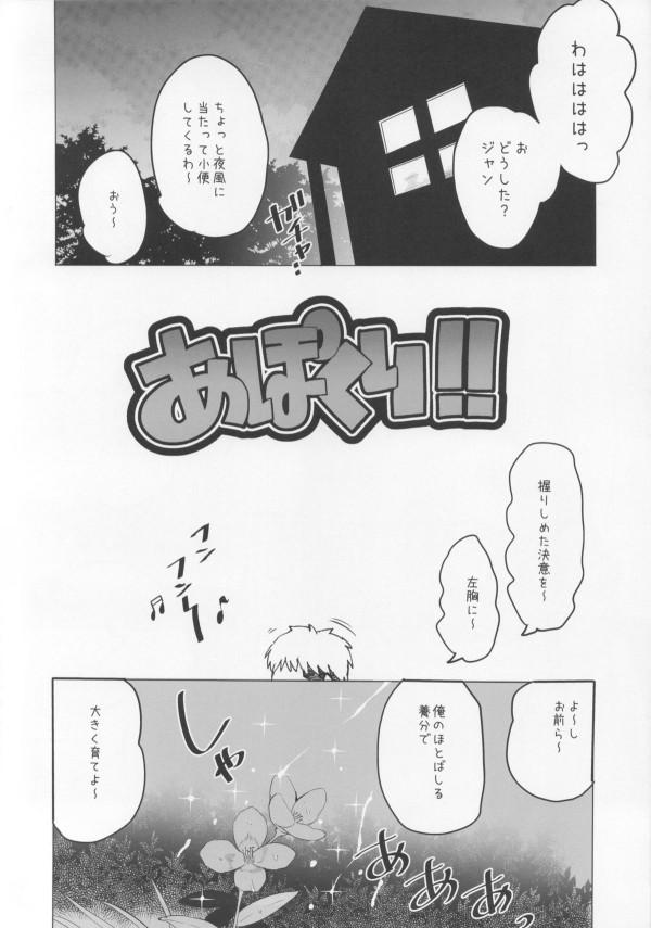 【進撃の巨人 エロ同人】臭いって言われたアニが身体洗ってるとジャンににおって貰い【無料 エロ漫画】002_apokuri_04