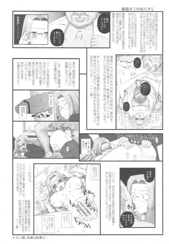 【Fate/Stay night エロ同人】何度もキモオヤジに陵辱セクロスされてるライダー【無料 エロ漫画】003
