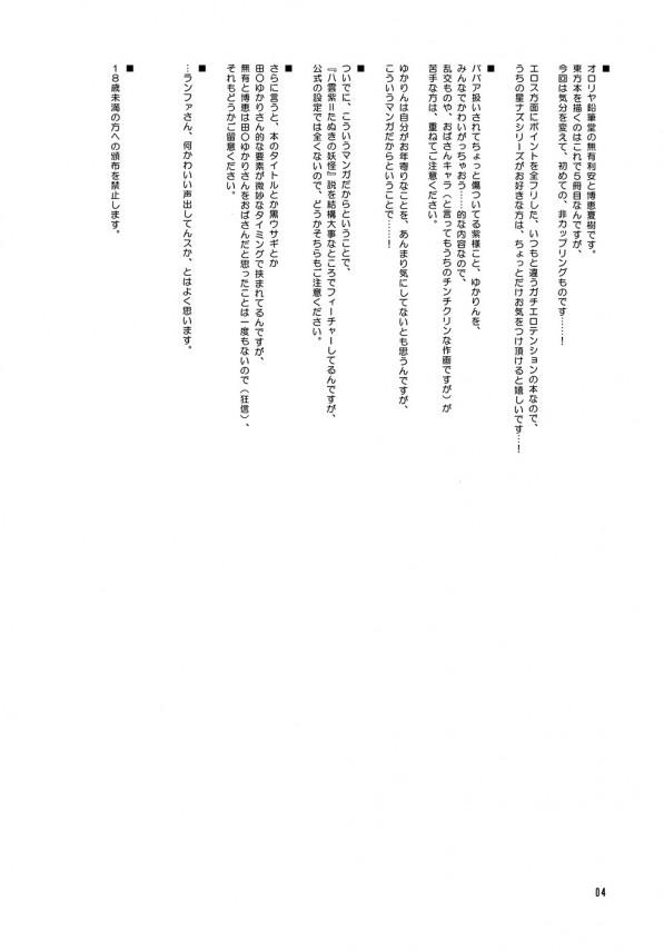 【東方 エロ同人】ババアって言われすぎて悔しい紫ちゃんが女子高生にコスして人間界に【無料 エロ漫画】003