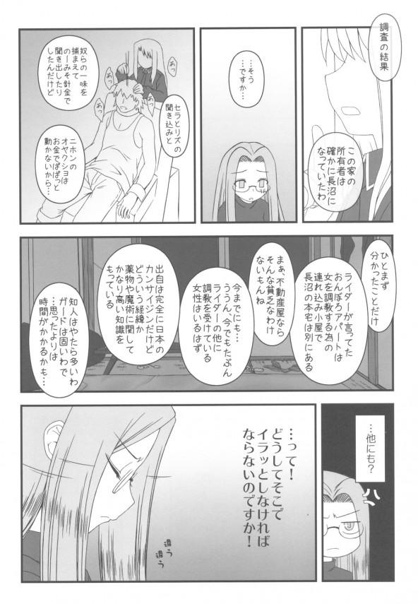 【Fate/Stay night エロ同人】何度もキモオヤジに陵辱セクロスされてるライダー【無料 エロ漫画】004