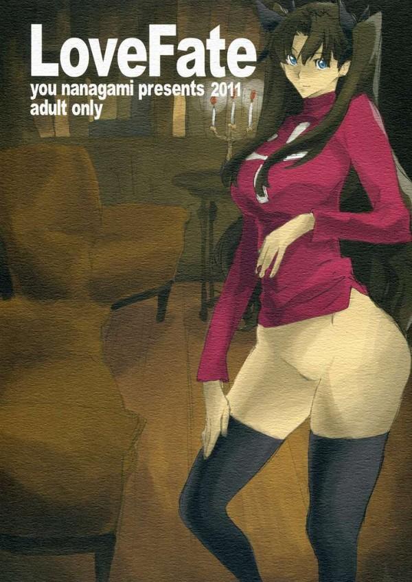 【Fate/Zero】特訓で傷だらけの士郎が魔力回復の為に凛とセクロスしちゃってるんだお!挿入で魔力回復ってwww【エロ同人誌・エロ漫画】