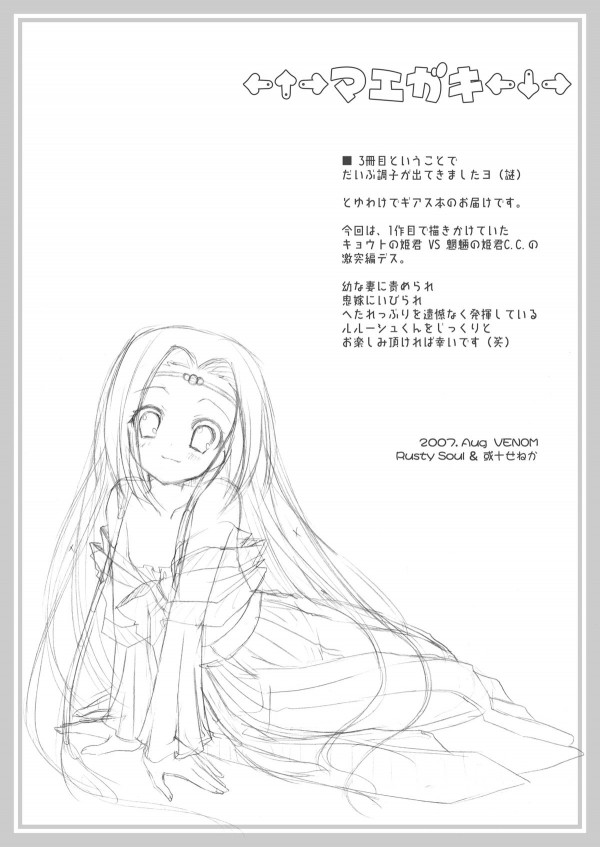 【コードギアス エロ同人】C・Cとかぐやがルルのオチンポ取り合いで戦ってるぞぉ~【無料 エロ漫画】004_003