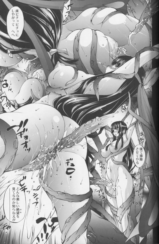 【QB エロ同人】トモエが物の怪に捕らわれちゃって大勢の物の怪に陵辱レイプ【無料 エロ漫画】004_BladeBlade5_005