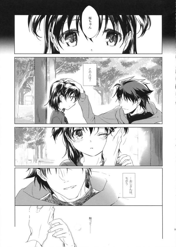 【Fate/Zero エロ同人】触られるのが嫌なさくらが唯一触って欲しいと思ったオジサンが横で寝て【無料 エロ漫画】004_UNDER_MY_SKIN_005