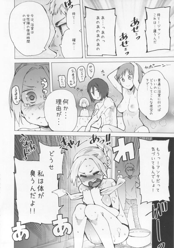 【進撃の巨人 エロ同人】臭いって言われたアニが身体洗ってるとジャンににおって貰い【無料 エロ漫画】004_apokuri_06