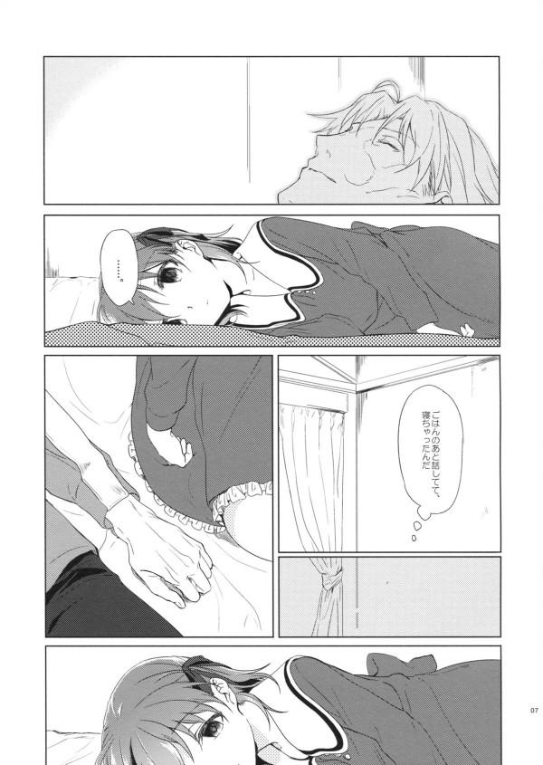 【Fate/Zero エロ同人】触られるのが嫌なさくらが唯一触って欲しいと思ったオジサンが横で寝て【無料 エロ漫画】006_UNDER_MY_SKIN_007